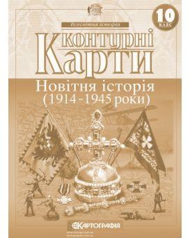 Контурная карта Новейшая история 10кл. Картография