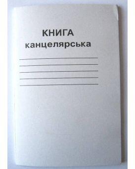 Книга учета.А4 48л клетка газ.КВ-1