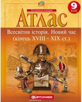 Атлас Всемирная история.Новое время 9кл. ТМ Картография