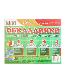 Комплект обложек для пособий и рабочих тетрадей 1-4 классов, 2510-ТМ Taskom