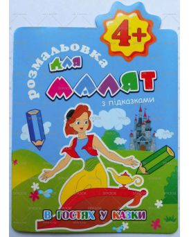 Книжка Раскраска для малышей