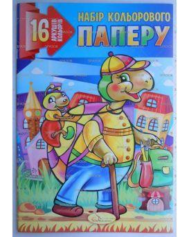 Набор колеров.бумаги А4,16 листов,80гр/м2,скоба КП-А4-16 ТМ Апельсин