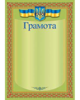 Грамота А4 ГР-04