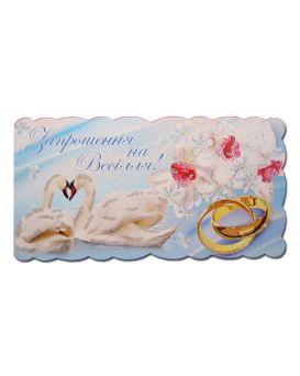 Приглашение на свадьбу (ЭУ)
