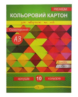 Набор белого картона А3, 10 арк.,280 гр/м2 КБ-А3-10 ТМ Апельсин