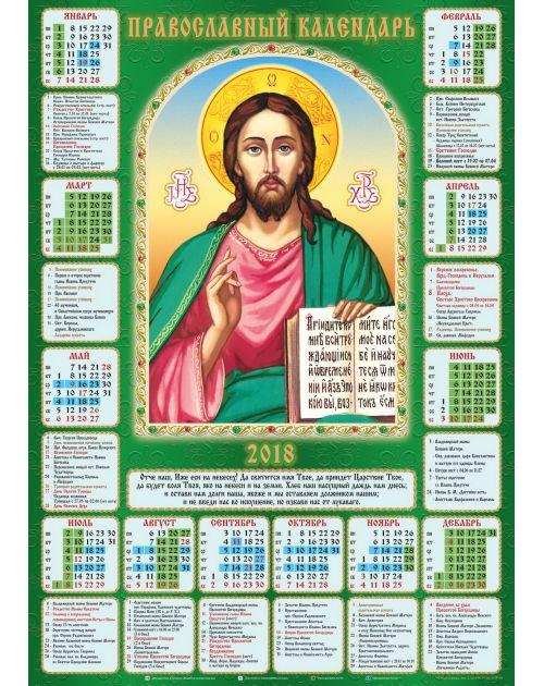 Православный календарь 2018 по именам