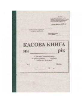 Кассовая книга А4 самокоп.(новая)