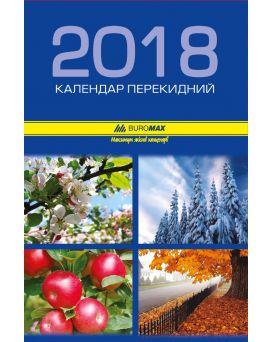 /Календарь перекидной, 2018