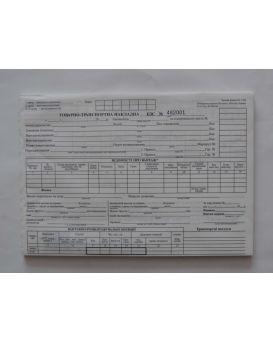 Накладная товарно-транспортная офс,А4,с нумерацией