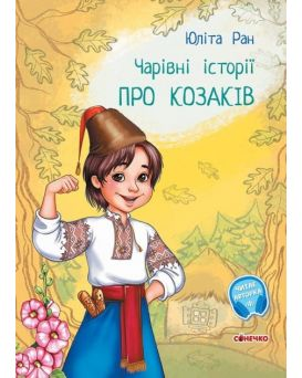 Волшебные истории: о казаках (у)(85)