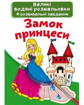 Большая водяная раскраска «Замок принцессы»