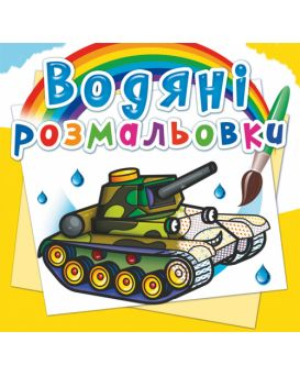 Большая водяная раскраска «Военная техника»