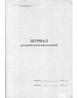 Журнал входящей корреспонденции, 48 листов, офсетная бумага