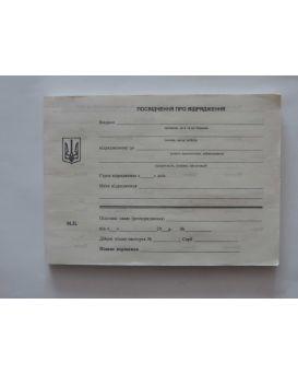 Командировочное удостоверение А5 100 листов, бумага офсетная