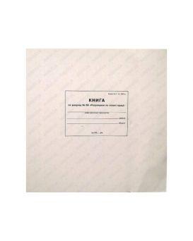 Книга начисления заработной платы, 48 листов, бумага офсетная