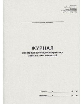 Журнал регистрации инструктажа по вопросам охраны труда на рабочем месте, 24 арк., офсетная