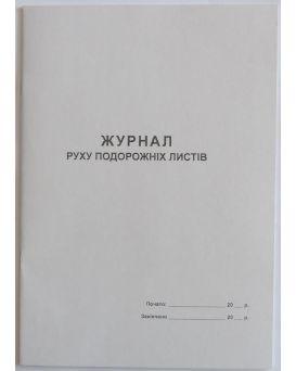 Журнал движения путевых листов, 24 листа, офсетная бумага