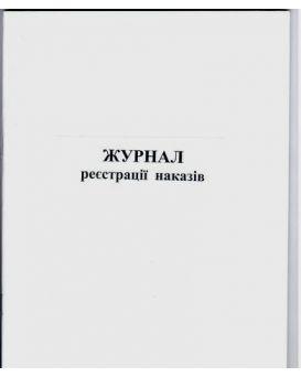 Журнал регистрации приказов А4 48 арк., бумага офсетная