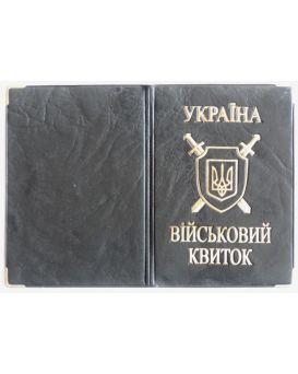 Военный билет с гербом, кожзам, золото.