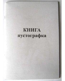 Книга учета А4 «Пустографка» 48 листов, офсетная