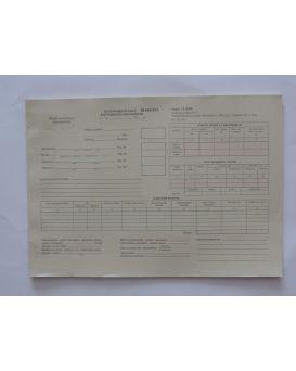 Путевой лист грузового автомобиля 401001-402000