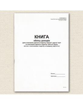 Книга учета доходов для плательщиков единого налога 1, 2, 3 группы плательщиков НДС, 48 л.