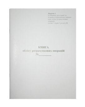 Книга учета А4 расчетных операций «Приложение №1» со средством контроля, 80 страниц.