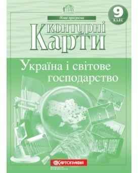 Контурная карта «География. Украина и мировое хозяйство» 9 класс, ТМ Картография