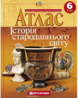 Атлас «История древнего мира» 6 класс, Картография 01328