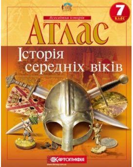 Атлас «История средних веков» 7 класс, ТМ Картография, 01529