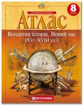 Атлас «Всемирная история. Новое время XV - XVII вв.» 8 класс, ТМ Картография, 01530