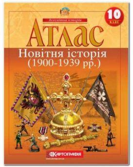 Атлас «Новейшая история 1914-1945 г. г.» 10 класс, ТМ Картография
