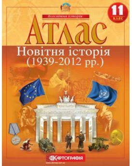 Атлас «Новейшая история» 11 класс, ТМ Картография