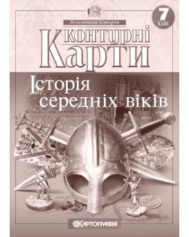 Контурная карта «История средних веков» 7 класс, ТМ Картография, 540