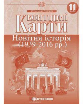 Контурная карта «Новейшая история 1936-2014 г.г.» 11 класс, ТМ Картография, 614