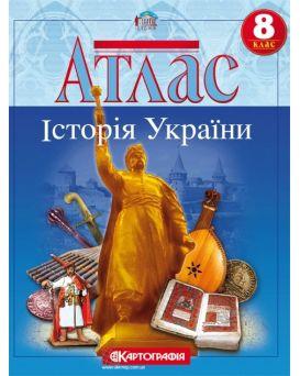 Атлас «История Украины» 8 класс, ТМ Картография, 02023
