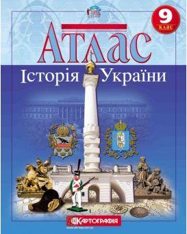 Атлас «История Украины» 9 класс, ТМ Картография, 02084
