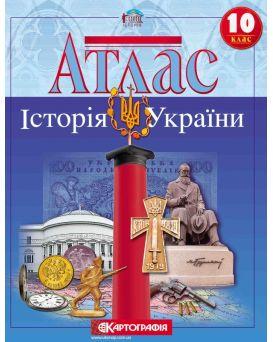 Атлас «История Украины» 10 класс, ТМ Картография
