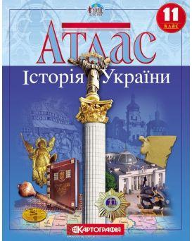 Атлас «История Украины» 11 класс, ТМ Картография, 02086