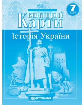 Контурная карта «История Украины» 7 класс, ТМ Картография