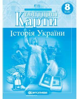 Контурная карта «История Украины» 8 класс, ТМ Картография