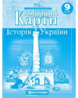 Контурная карта «История Украины» 9 класс, ТМ Картография, 41813