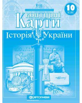 Контурная карта «История Украины» 10 класс, ТМ Картография