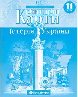 Контурная карта «История Украины» 11 класс, ТМ Картография, 415813