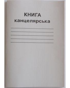 Книга канц.А4 48л линия газ.КВ-1