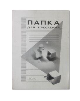 Папка для черчения А3 10 листов, 200 гр/м2