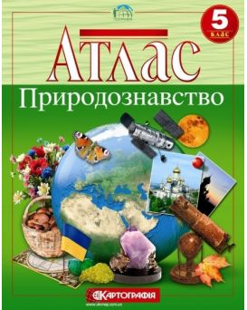 Атлас «Природоведение» 5 класс, ТМ Картография