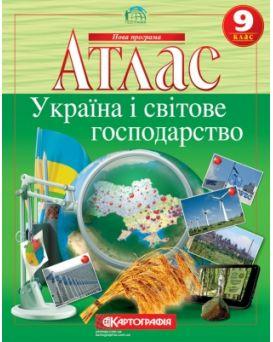 Атлас «Украина и мировое хозяйство» 9 класс, ТМ Картография