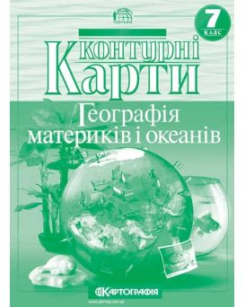 Контурная карта «География материков и океанов» 7 класс, Картография
