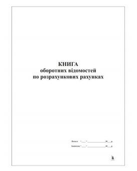 Книга оборотных ведомостей по Р/С 48л.офсет